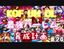 (KOF um ol ♯24) 最強ハーレム育成計画