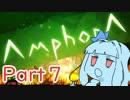 【VOICEROID実況】葵、煙になる【Amphora】 - Part7