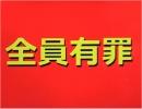 【沖縄の声】沖縄タイムスがフェイクニュース大賞を受賞/翁長知事、辺野古に代わる代替案策定を否定[H30/3/20]