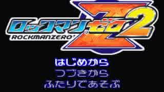 【TAS】 ロックマンゼロ2 in 49:47.57