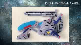 R戦闘機101機フェルト化計画【46機目】