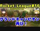 Rocket League#16【ゆっくり実況プレイ】 VS グランドチャンピオン 再び!【Standa...