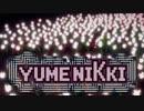 【YUMENIKKI DD】3D版ゆめにっき遊び 実況 #04