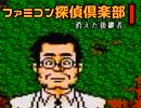 ファミコン探偵倶楽部・消えた後継者、後編始まっとるぞい(15)