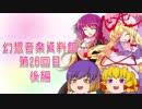 【電子音楽系】幻想音楽資料館第26回目後編【CD紹介】