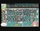 【艦これ】漣と提督のメシウマ実況【艦娘ゆっくり実況】part153