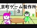 【unity】京町ゲーム製作所~03~【VOICEROID】激闘ピンボール編
