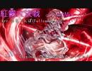 【東方アレンジ】紅霧大決戦 ~ 2ndMix  ふるこんぼ【亡き王女の為のセプテット】