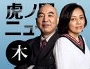 【DHC】3/20(火) 百田尚樹×有本香×居島一平【虎ノ門ニュース】