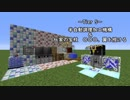 ~Tier 5~ 1から始めるHeat and Climate <Minecraft 1.12.2>