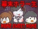 幕末志士生SP HOME SWEET HOME実況プレイ