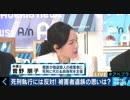 確定死刑囚123人 日本では8割が死刑に賛成 EUでは「死刑廃止」が参加条件 被害者遺族が「死刑執行に反対」真の償いとは?