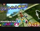 【マリオカート8DX】世界最速への道Act9【