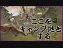 弓戦士で「Dragon Age: Origins」を実況プレイ Part63