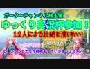 【ゆっくり実況】実況&ゲーム初心者の荒野行動part8