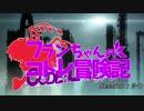 【C:L】フランちゃんのコドレ冒険記 2-1