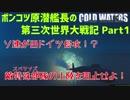 【Cold Waters】ポンコツ原潜艦長の第三次世界大戦記 #1【ゆっくり実況】