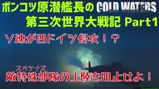 【Cold Waters】ポンコツ原潜艦長の第三次