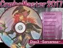 遊戯王ADS ComboMaster2017 Disc3