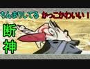 【大神 絶景版】白いモフモフ大神さんがお気楽に世界を駆ける 3話