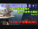 【Cold Waters】ポンコツ原潜艦長の第三次世界大戦記 #2【ゆっくり実況】