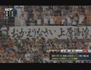 【平日のオープン戦で4万6千人が来場】上原浩治の凱旋登板に場内大歓声