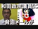 自民党和田政宗議員に脅迫メールで警察沙
