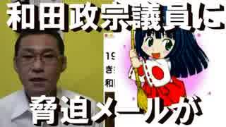自民党和田政宗議員に脅迫メールで警察沙汰に