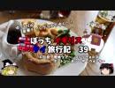 【ゆっくり】イギリス・タイ旅行記 39 ボートン・オン・ザ・ウォーター&昼食