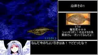 海のぬし釣り全魚種RTA 4時間12分12.8秒 part3/6