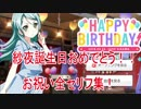 【バンドリ!】氷川紗夜誕生日、Roseliaお祝いセリフ集!