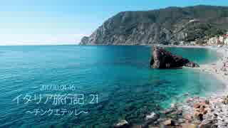 イタリア旅行記21
