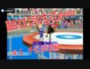 うるさい【共和国組】でWii sports resort(スポーツリゾート)#1