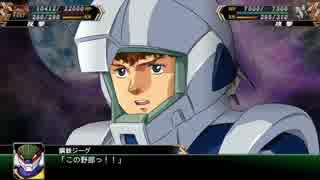 【スーパーロボット大戦V】νガンダム(鋼鉄