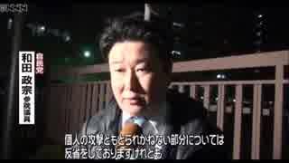 自民・和田議員の事務所に爆弾、家族の殺
