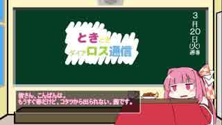 【MoE】ときどきダイアロス通信Vol.1