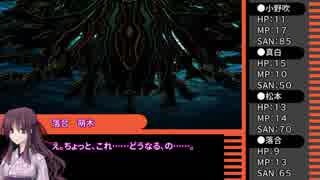 【ゆっくりTRPG】黒い航跡~第二話【大正C