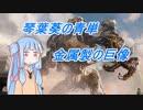 【MTG MO】琴葉葵の青単 金属製の巨像 04