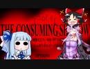 英語を訳しながら The Consuming Shadow 11[結月ゆかり実況]