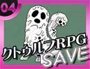 卍【クトゥルフRPG】SAVEを邪推しながら実況プレイ04