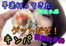 早川亜希動画#497≪キンパ•プルダックポックンミョン…買って来...