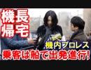 【韓国エラプサンで大騒動2連発】 乗客が暴れてランプリターン!機長帰宅で乗客は...