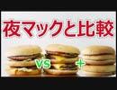 【夜マック】パティ2倍ビッグマックを同額のチーズバーガーと比較【バーガー探訪】