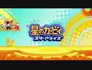 星のカービィ スターアライズ BGM集[2/2]