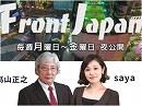 【Front Japan 桜】出会い系前川、なぜ学校に呼ぶ? / 年金情報、中国に流出 / ハ...