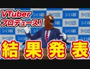 [Ba-chan] 10 bodies have been decided from 180 bodies! 【Virtual YouTuber general election】