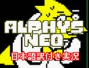 【Alphys_NEO】ふじみのアルフィー博士、降臨!!【日本語訳付き実況】