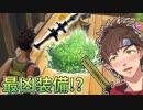 【Fortnite】#1 日本語版の配信開始!今日