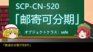 【門番と妹】ゆっくりSCP-CN紹介part8