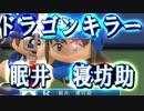 【ゆっくり実況】最弱投手でマイライフpart25【パワプロ2017】